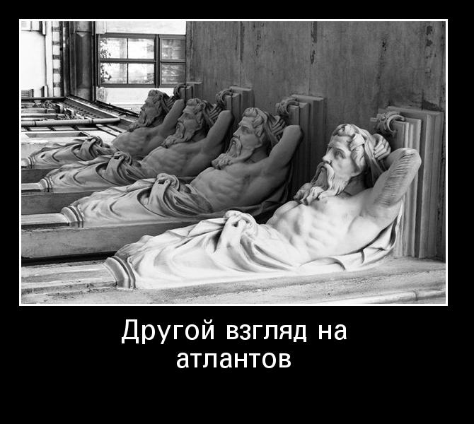 http://ademotivatory.ru/pics_max/images_1614.jpg