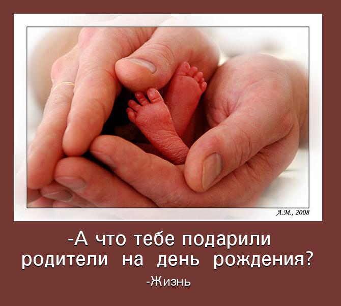 Что подарить на день рождение  родителям