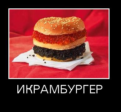 Икрамбургер демотиватор