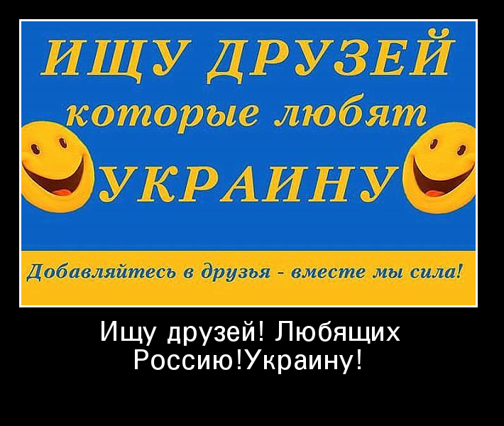 Демотиваторы про украину